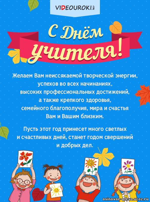 Креативное поздравление учителей с днем учителя